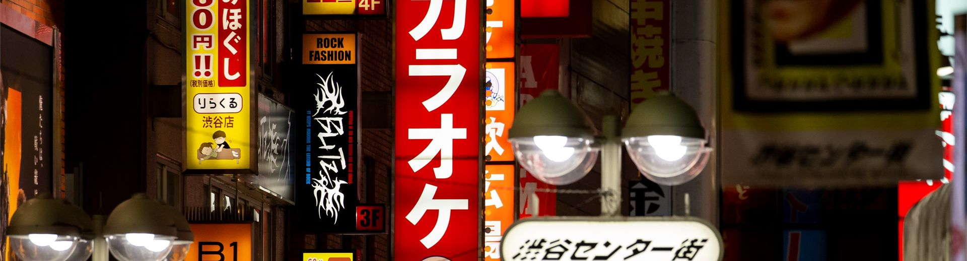Brightly lit signs in downtown Tokyo at night.